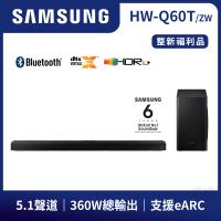 【SAMSUNG 三星】5.1聲道 藍芽聲霸Soundbar(HW-Q60T/ZW)
