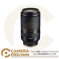 ◎相機專家◎ Tamron 騰龍 70-180mm F2.8 Dill VXD A056 遠攝變焦 Sony E用 俊毅公司貨