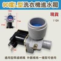 附發票 各廠牌適用 洗衣機進水閥 90度 L型 110V 給水閥 電磁閥 國際 三洋 LG 東元 歌林 大同 洗衣機零件