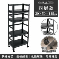 【FL 生活+】快裝式岩熔碳鋼四層可調免螺絲附輪耐重置物架 層架 收納架-30x50x118cm(FL-263)