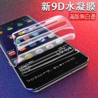 適用華為Y9 Prime 2019 Nova 5T 4e 3e 3i 2s 保護貼 納米軟貼膜 新9D 滿版水凝膜
