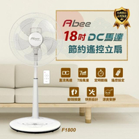 【Abee 快譯通】18吋DC變頻無線遙控電風扇(F1800)