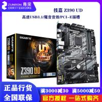 Gigabyte/技嘉Z390 UD桌上型電腦電腦主機板支持I7 8700K I9 9900K CPU