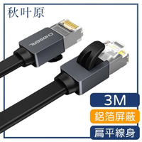 【日本秋葉原】Cat7超急速雙屏蔽純銅網路傳輸扁線 3M