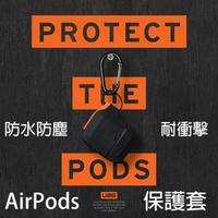 UAG AirPods 耐衝擊防水防塵矽膠加厚保護殼