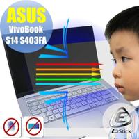 【Ezstick】ASUS Vivobook S14 S403 S403FA 防藍光螢幕貼(可選鏡面或霧面)