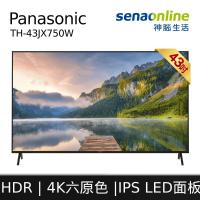 【 現貨-再送基本安裝! 】 Panasonic 國際 55型 4K六原色 液晶 顯示器 TH-55JX750W 含基本安裝 55JX750W 電視