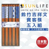 日本製【Sunlife】鈴竹吉祥文 賓客筷五入組-317563