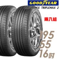 【GOODYEAR 固特異】ASSURANCE TRIPLEMAX 2 溼地操控性能輪胎_兩入組_195/55/16(ATM2)