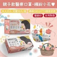 【MEDICAL】繽紛小花醫療口罩(兒童)50入/盒 台灣製造