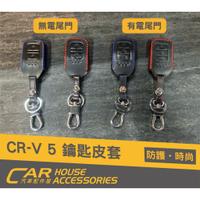 汽車配件屋 實體店面 CRV 5代 專用 IKEY皮套 有電尾門