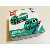 TOMICA 中華郵政車組 多美 特注車 台灣限定 郵局車 限量款