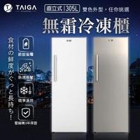 【TAIGA 大河】大霸王★305L免除霜直立式冷凍櫃(CB1072)