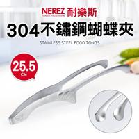 【Nerez】耐樂斯304蝴蝶夾-25.5cm