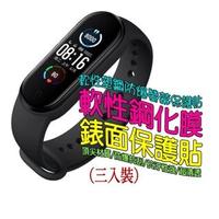 小米手環6軟性塑鋼防爆錶面保護貼(三入裝)