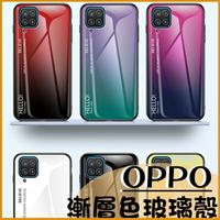 漸變漸層多彩|OPPO Reno6 Reno5 Pro 5Z Reno 4 Z 5G 冰涼手感 玻璃殼 防摔 防刮 軟邊 夏日 手機殼 保護套