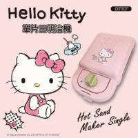 【HELLO KITTY】輕食主張-單片熱壓三明治機OT-530(亦可做鬆餅)