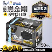 (抗空污霾害利器)台灣斯麥鹿四層活性碳口罩四層產品結購防護再升級台灣製造50片入黑色丹寧色非醫療用