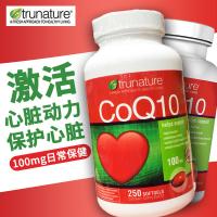 美國Trunature輔酶Q10軟膠囊保護心臟 100mg*250粒 輔酵素Q10