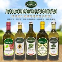 奧利塔 1000ml 初榨橄欖油 葵花油 純橄欖油 玄米油 葡萄籽油 過年過節送禮!OLITALIA