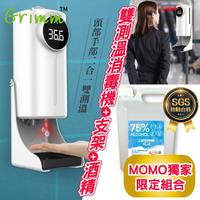 【格琳生活館】K9Pro Plus Dual雙測溫二合一自動感應消毒機+支架+75%乙醇酒精4L