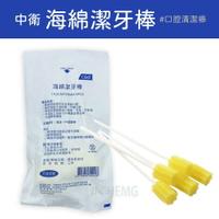 中衛 口腔清潔棒 5入/包 (不含牙粉) 海綿潔牙棒 滅菌 清潔棒 海棉棒