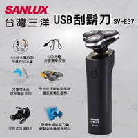 【SANLUX 台灣三洋】三刀頭USB電鬍刀(SV-E37)