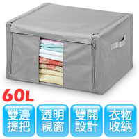牛津布折疊收納箱60L-2入(換季/衣物/玩具/棉被 置物整理箱)