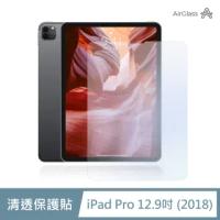 iPad Pro 12.9 吋 2018 第三代 超清透平板鋼化玻璃螢幕保護貼膜