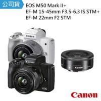【Canon】EOS M50 Mark II+M15-45mm+M22mm變焦人像雙鏡組(公司貨 EF-M 22mm為平輸鏡頭)