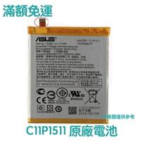 【送防水膠】華碩 Zenfone3 ZE552KL 原廠電池 Z012DA 電池 C11P1511【送4大好禮】