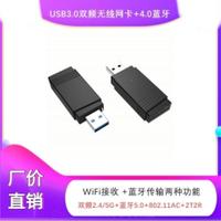[熱銷]AC1200M USB3.0雙頻AC 5G無線網卡 藍牙5.0 筆記本臺式機多屏協同