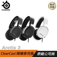 SteelSeries 賽睿 Arctis 3 2019 電競耳機麥克風 黑 白 PS5/3.5mm/雙向式/2年保/Pchot