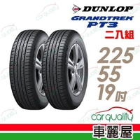 【DUNLOP 登祿普】GRANDTREK PT3 濕地操控輪胎_二入組_225/55/19(PT3)