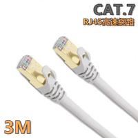 【tFriend】CAT.7 10Gbps 3M高速乙太網路線(SSTP鍍金接頭RJ45網路線)
