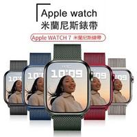 【kingkong】Apple Watch 1/2/3/4/5/6/SE 米蘭尼斯金屬錶帶 磁吸替換帶(高端米蘭尼斯 磁吸錶帶)