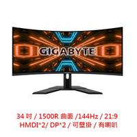 技嘉 G34WQC 34吋 1500R 144Hz 曲面螢幕 有喇叭 可壁掛 LED螢幕 電腦螢幕 液晶螢幕