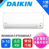 【★DAIKIN 大金】9-10坪大關U型變頻冷暖分離式冷氣(RXV60UVLT/FTXV60UVLT)