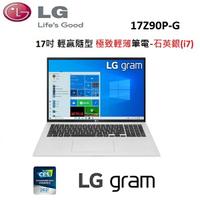 LG gram 17吋 輕贏隨型 極致輕薄筆電-石英銀(i7) 17Z90P-G