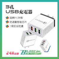 3孔USB充電器 快充QC3.0 3孔USB 高通QC3.0 擴充頭 USB充電頭 快充充電頭 充電頭 蘋果 安卓【刀鋒】