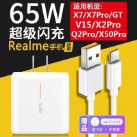 【充电头】realme真我X7pro充電器頭V15/q2pro/X50/X2手機65W閃充數據線