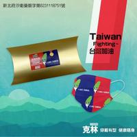 【CLEAN 克林】台灣加油口罩10片裝(奧運金牌紀念款 台灣加油 送禮實用口罩)