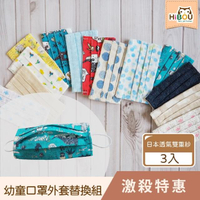 【喜福HiBOU】日本純棉布∥幼童口罩外套_附彈力繩7.5x14cm_替換3入組(布口罩幼兒口罩透氣口罩)