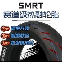 【現貨】SMRT 半熱熔輪胎350/100/90-10 11 120 130-70-12吋/TT93/BT39/瑪吉斯