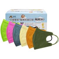 台灣優紙 兒童3D醫療口罩(細繩款)50枚 極光綠/酷炫灰/蜜粉黃/愛瑪仕橘/軍綠色/深海藍/極光紫/時尚黑 款式可選【小三美日】◢D537029