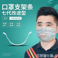 樂天優選~口罩支架 3d口鼻罩支撐架內托墊透氣一次性獨立包裝面罩支架條改進型薄款-青木鋪子
