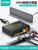 hdmi音頻分離器小米電視spdif音頻線hdcp破解器分離器轉3.5光纖高清解碼器xbox機頂盒ps4接功放音響【JD00208】