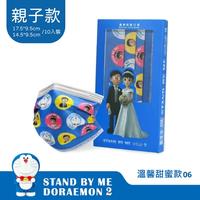 【憨吉小舖】【聯名親子款限定】上好 STAND BY ME 哆啦A夢2 醫療防護口罩-溫馨甜蜜款06(10入/盒)