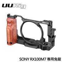 【UURig 優瑞格】SONY RX100 VII RX100 VI RX100M7 RX100M6 相機專用兔籠 提籠(1654)