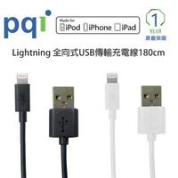 【PQI 勁永】i-Cable Lightning 全向式USB傳輸充電線180cm(Lightning 180cm)